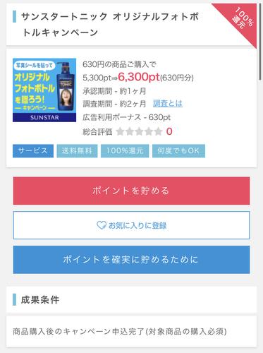 【終了】【お小遣いつきで買えました】ポイントインカム 専用シャンプーボトル作成で630円もらえます!