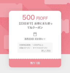 PayPayフリマ 500円クーポン効果でよく売れる!と、発送方法を間違ったorz