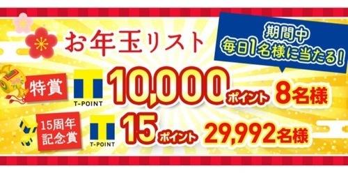 【大量当選懸賞@3万名】Tポイント当たる!