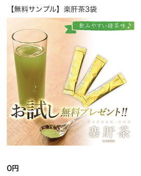 定価1620円!楽肝茶3袋無料サンプル!