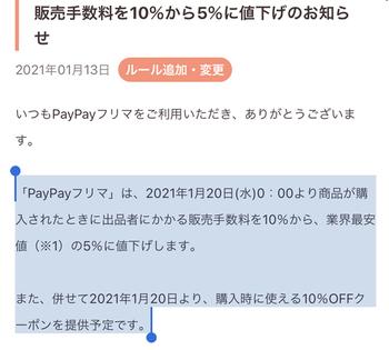 PayPayフリマ本日から手数料半額と10%クーポン!ラクマも7%クーポン