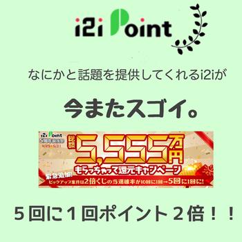 【本日終了】i2iポイント ポイントが5%プラス&5回に1回、2倍になるキャンペーン!