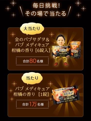 【大量当選懸賞@1万名】バブメディキュア(〜11/30)