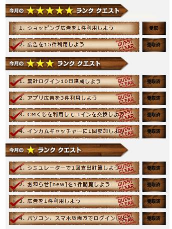 インカム5.26.2.png