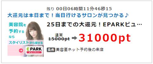 【本日まで!】ポイントインカム EPARKビューティー  予約&来店&口コミ投稿で3600円♪