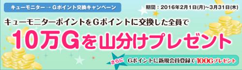 キューモニター Gポイントへ交換で10万円山分けキャンペーン