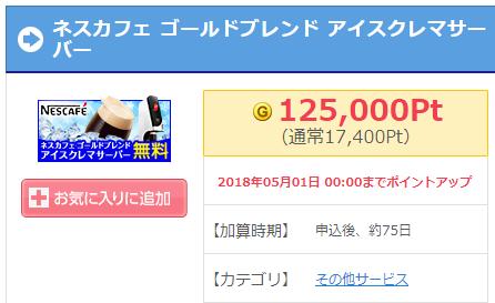 GetMoney!  ゴールドブレンドアイスクレマサーバー アイスコーヒー36本実質無料+5000円以上のお小遣い( *´艸`)