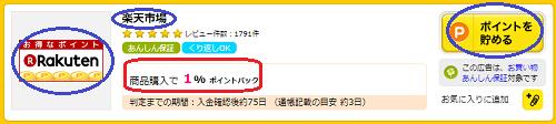 出川哲郎CMのハピタス 安心安全のポイントサイトでお得生活♪