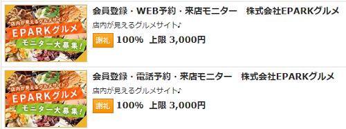 ファンくる1.1.png