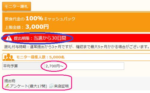 ファンくる1.3.png