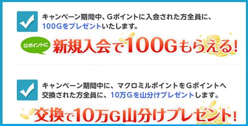 マクロミル Gポイントに交換で10万円山分けキャンペーン!