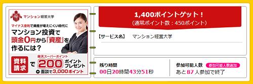 ハピタス 「マンション経営大学」資料請求で1500円&楽天スーパーポイント200円もらえる♪