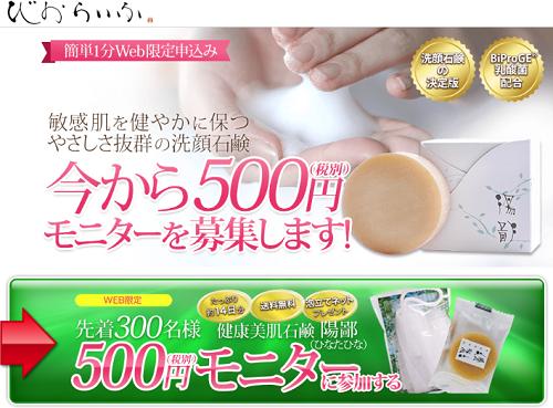 モッピー  「びおらいふ」実質無料で洗顔購入+60円のお小遣い( *´艸`)