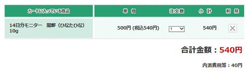 モッピー1.4.png