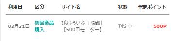 モッピー1.9.png