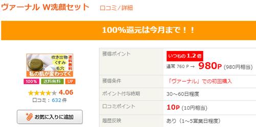 【今日まで!】ライフメディア 洗顔100%還元は今月まで!!