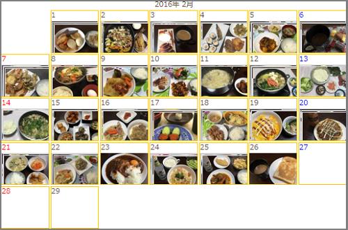 リア食2.26.1.png