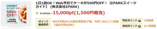 EPARK3.4.png
