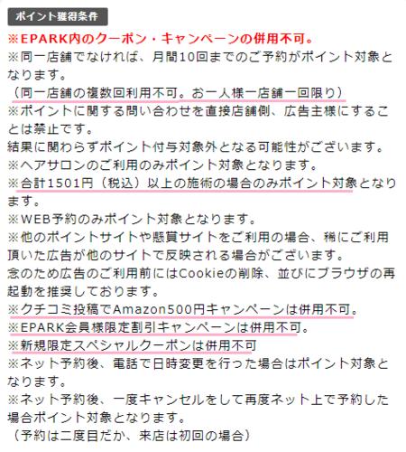 EPARK9.3.png