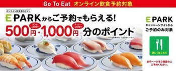 Go To Eat ×くら寿司対象に!!