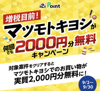 【追記】i2iポイント、マツキヨ商品買って2000円もらおう!