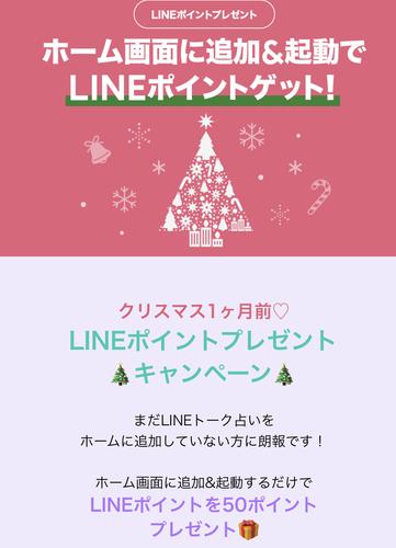 【もれなく】LINEトーク占いホーム画面に追加でLINEポイントP50!