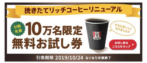 【先着10万名・抽選20万名】ケンタッキーのコーヒー無料!
