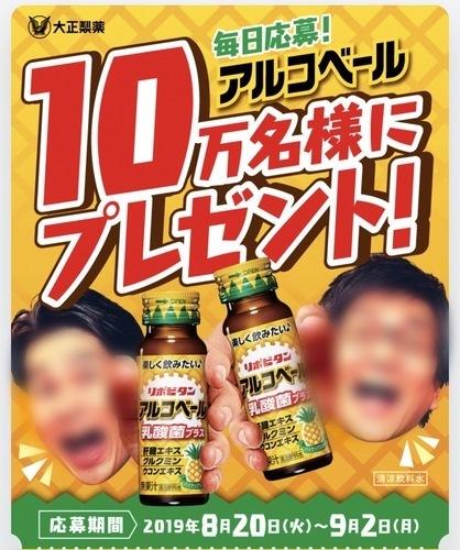 【大量当選懸賞】アルコベール10万名、当たりました!