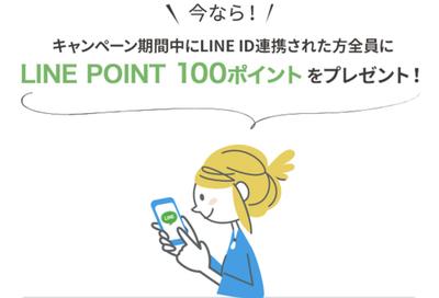 アイシティ、LINE連携で100ポイント!
