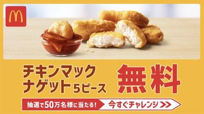 【大量当選懸賞】チキンマックナゲット50万名!