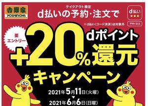 【d払い×吉野家】テイクアウト20%還元+1%還元!(5/11〜6/6)
