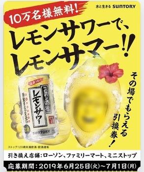 【大量当選懸賞まとめ】こだわり酒場のレモンサワー、ダイエットサプリ、綾鷹、ソイドリンク、特茶