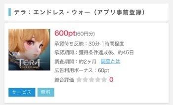 【ハンター要員に◎】ポイントインカム アプリ予約で60円!