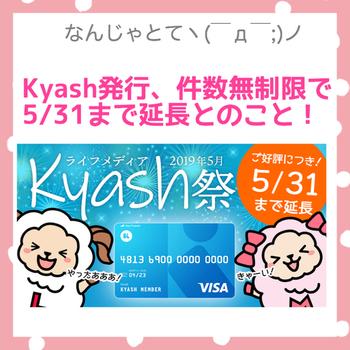 ライフメディア 31日まで件数上限なしでKyash発行案件復活!