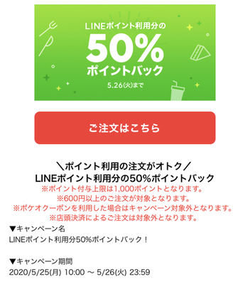 【テイクアウト】LINEポケオ ポイント使用の50%還元(5/25、5/26)