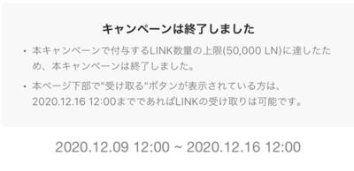 【重要連絡】先日のBITMAXやった方、LINK受け取りは今日の12時まで!