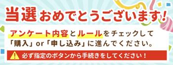 【女性限定】ファンくる100%還元モニター!