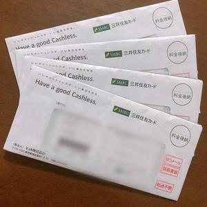 1000円タダのVISAタッチ、家族カード申し込みましょう!