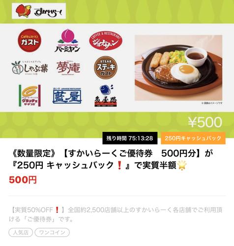 タイムバンク、スカイラーク優待券500円購入で250円キャッシュバック!