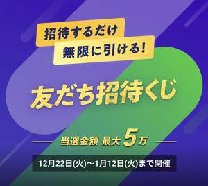 競馬アプリ「WinTicket」ポイントサイト経由で1200円も!招待コード入力でさらに軍資金もGET→NSPBX3I2