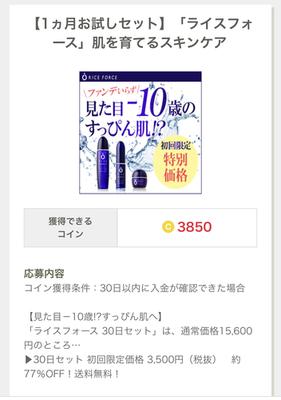 【終了】イツモン、スキンケア30日セット実質無料で出ています!まだ買ったことのない方は^ ^