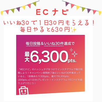 【インスタ限定】ECナビ いいね30で30円、最大合計630円もらえる!