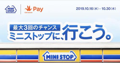 【先着3万名】Origami Pay×ミニストップ100円クーポン