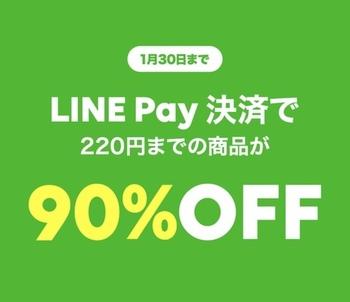 【明日まで】モスバーガー22円やドーナツ20円など!LINEギフト90%オフ!!