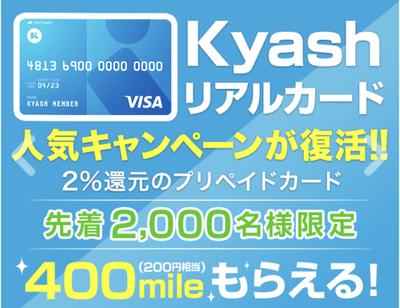 すぐたま先着2000名 Kyash発行案件復活中!