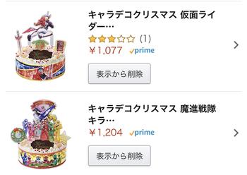 Amazon、キャラデコクリスマスが激安に!