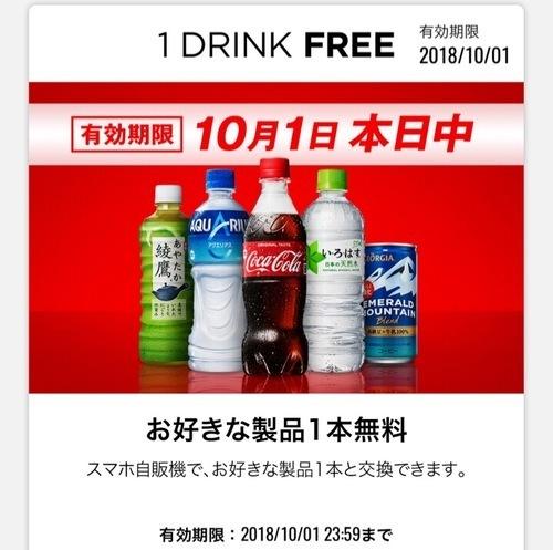 【アプリ】先着10万名にコカコーラ製品もらえます!!