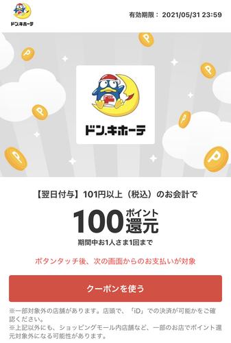 メルペイにドンキホーテ101円以上100円クーポン!