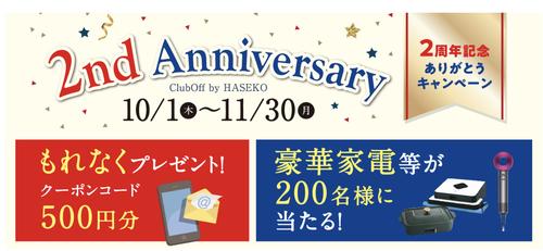 【全プレ】ハセコー500円クーポン!是非もらっておきましょう( *´艸`)