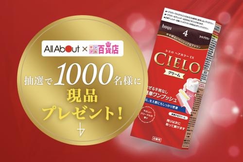 【懸賞】サンプル百貨店 シエロ現品1000名